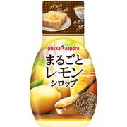 まるごとレモンシロップ [195g]