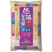 低温製法米 無洗米 北海道産ゆめぴりか [5kg]
