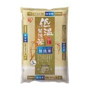 低温製法米 無洗米 宮城県産ササニシキ [5kg]