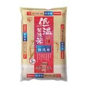 低温製法米 無洗米 秋田県産あきたこまち [5kg]