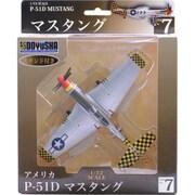 7P-51Dマスタング