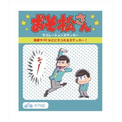 コウブツヤ おそ松さん デコレーションステッカー 02.カラ松