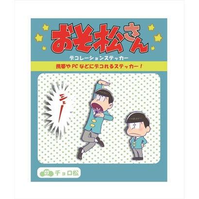 コウブツヤ おそ松さん デコレーションステッカー 03.チョロ松