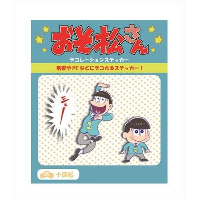 コウブツヤ おそ松さん デコレーションステッカー 05.十四松