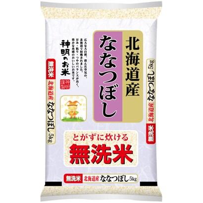 無洗米 北海道産ななつぼし 令和元年産 5kg