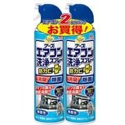 エアコン洗浄スプレー 防カビプラス 無香性 420mL 2本パック