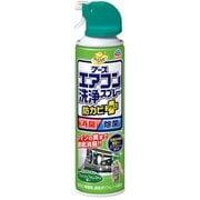エアコン洗浄スプレー 防カビプラス フレッシュフォレストの香り 420ml