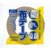 No.110 [布テープ 50mm×25m]