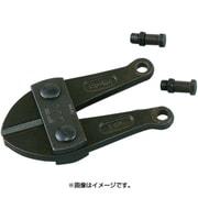 BP7750K [ボルトクリッパ 替刃 750mm]
