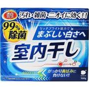 室内干し漂白剤除菌プラス 900g [粉末洗剤]