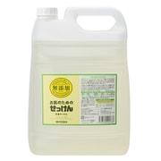 無添加 お肌のための洗濯用液体せっけん 詰替 5L [液体洗剤]