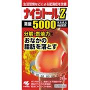 ナイシトールZ 315錠 [第2類医薬品 肥満]