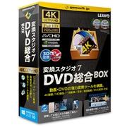 変換スタジオ7 DVD総合BOX 「4K・HD動画変換、DVD変換、DVD作成」 [Windowsソフト]