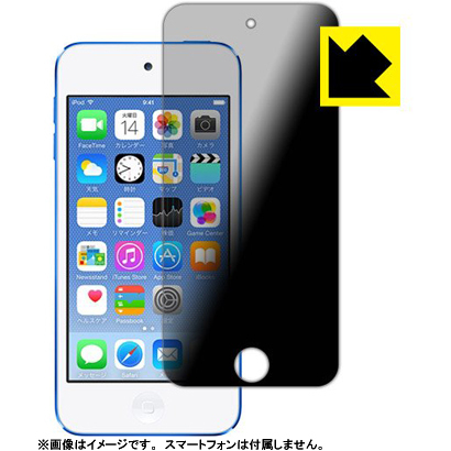 FPR-IPDTH06 [Apple iPod touch 第6世代用 360度のぞき見防止 反射防止 防気泡 液晶保護フィルム]