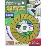 DS-100 ダイヤモンドシャープナー 超研王 #400