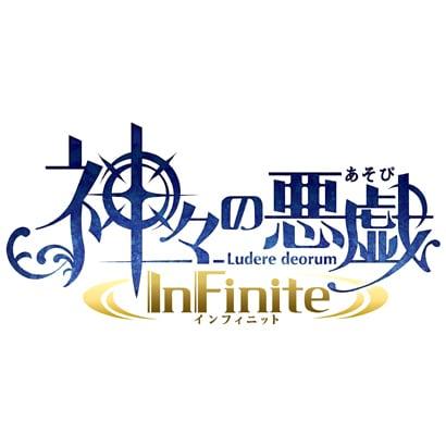 神々の悪戯 InFinite 限定版 [PS Vitaソフト]