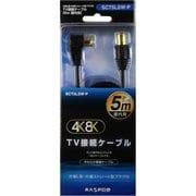 SCT5LSW-P [4K8K対応 TV接続ケーブル L型プラグ-ストレート型プラグ 5m]