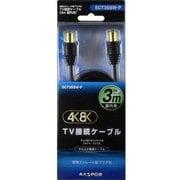 SCT3SSW-P [4K8K対応 TV接続ケーブル ストレート型プラグ-ストレート型プラグ 3m]