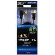 SCT3LSW-P [4K8K対応 TV接続ケーブル L型プラグ-ストレート型プラグ 3m]