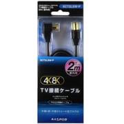 SCT2LSW-P [4K8K対応 TV接続ケーブル L型プラグ-ストレート型プラグ 2m]