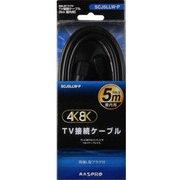 SCJ5LLW-P [4K8K対応 TV接続ケーブル L型プラグ-L型プラグ 5m]