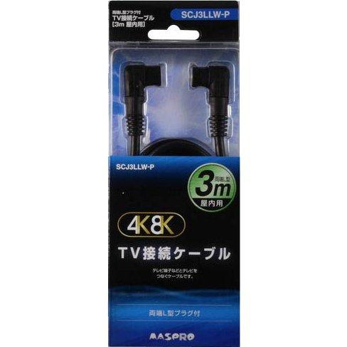 SCJ3LLW-P [4K8K対応 TV接続ケーブル L型プラグ-L型プラグ 3m]