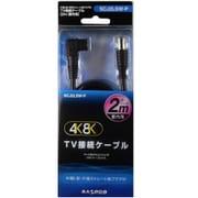 SCJ2LSW-P [4K8K対応 TV接続ケーブル L型プラグ-ストレート型プラグ 2m]