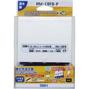 HM-CBFB-P [屋外用CS・BS/UV混合器]