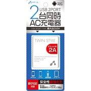 AKJ-N20ASD WH [新PSE規格対応 2台同時充電AC充電器 2A ホワイト]