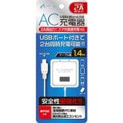 AKJ-SD30 WH [新PSE対応 USB&microUSB付きAC充電器 ホワイト]