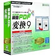 瞬簡PDF 変換 9 [Windows]