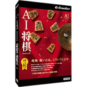 AI将棋 Version 19 Windows 10対応版 [Windows]