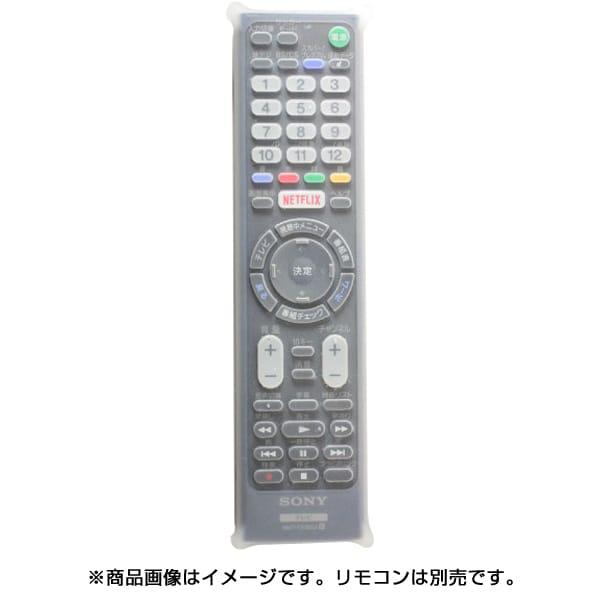 BS-REMOTESI/SO5 [テレビリモコン用シリコンカバー SONY用]