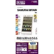 T685MIYABI [SAMURAI MIYABI 指紋・反射防止(アンチグレア) 液晶保護フィルム]
