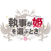 執事が姫を選ぶとき 初回限定版 [PS Vitaソフト]