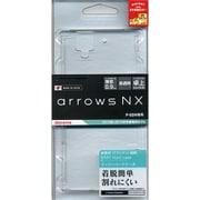 2102F02H [arrows NX F-02H 用イージーハードカバー クリア]