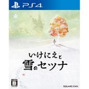 いけにえと雪のセツナ [PS4ソフト]