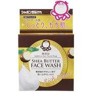 シアバター洗顔 [60g]