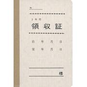 契約7-1 [家賃・地代・車庫等の領収証(2年用)]