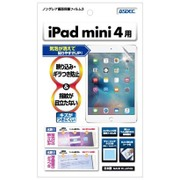 NGB-IPAM04 [iPad mini 4用 ノングレア液晶保護フィルム3 反射防止・ギラつき防止・指紋防止・気泡消失]