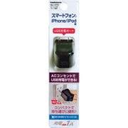 AJ-379 [AC充電器 USB1ポート]