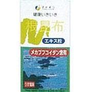 根昆布エキス粒 [うす塩味 165g]