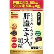 しじみウコン肝臓エキス 顆粒 [栄養機能食品 30包]