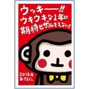 CE317 [2016年 申年 お年玉付年賀はがき3枚 キャラクターデザイン ちびギャラリー]
