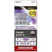 FPS-PRIORI2 [FREETEL priori 2用 反射防止タイプ 防気泡 防指紋 液晶保護フィルム]