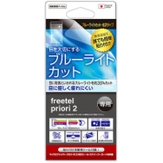 FBL-PRIORI2 [FREETEL priori 2用 ブルーライトカット 光沢タイプ 防指紋 防気泡 液晶保護フィルム]