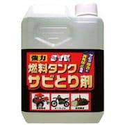 S2666 [燃料タンクサビとり剤 1L]