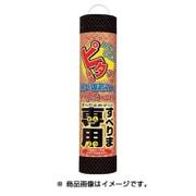 S300LN [S-300 すべりま専用II レモン]