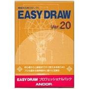 EASY DRAW Ver.20 プロフェッショナルパック [Windows]