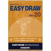 EASY DRAW Ver.20 2ライセンスパック [Windows]